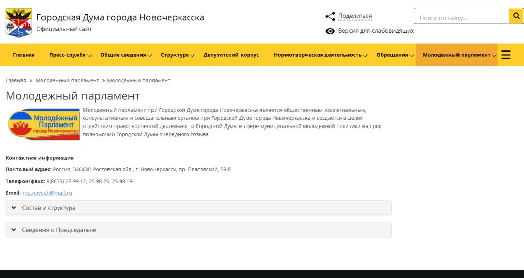 """Раздел """"Молодежный парламент"""" на сайте Городской Думы города Новочеркасска"""