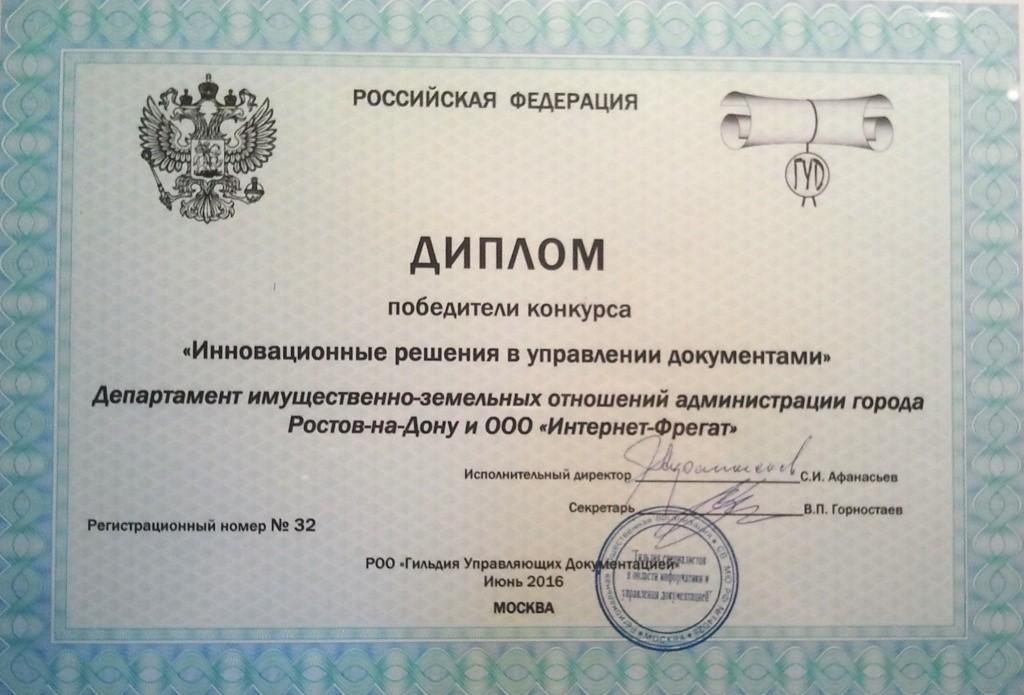 Диплом победителя конкурса