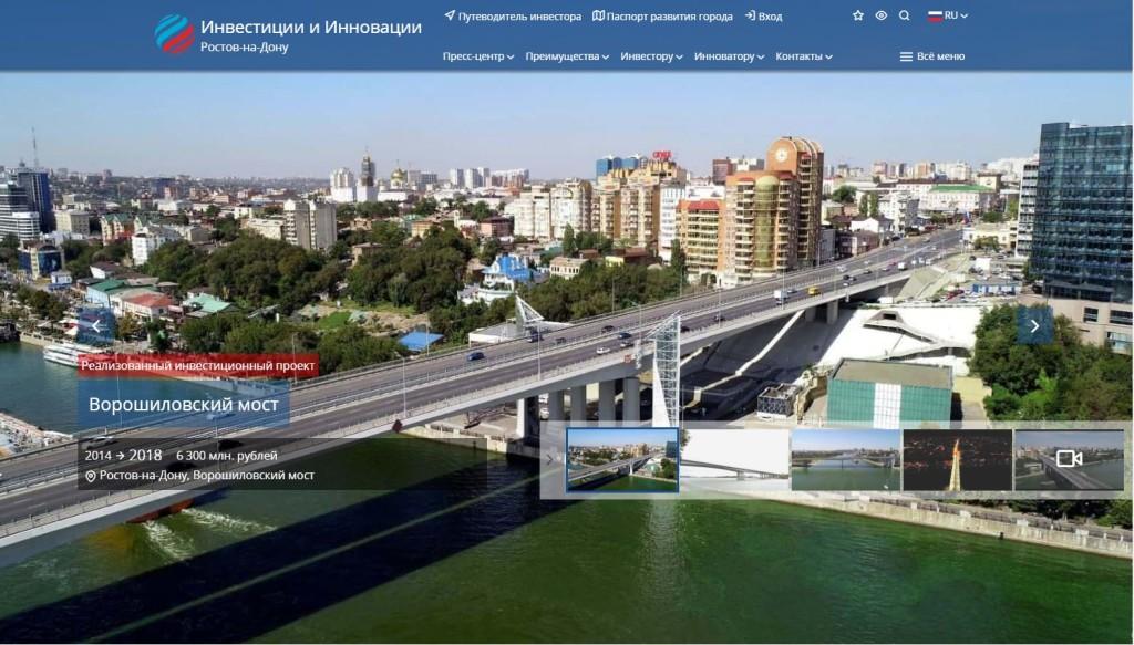 Главная страница портала инвестиций и инноваций города Ростова-на-Дону