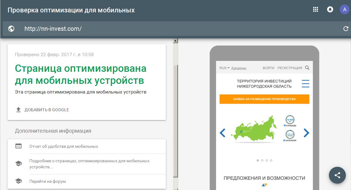 Инвестиционный портал Нижегородской области