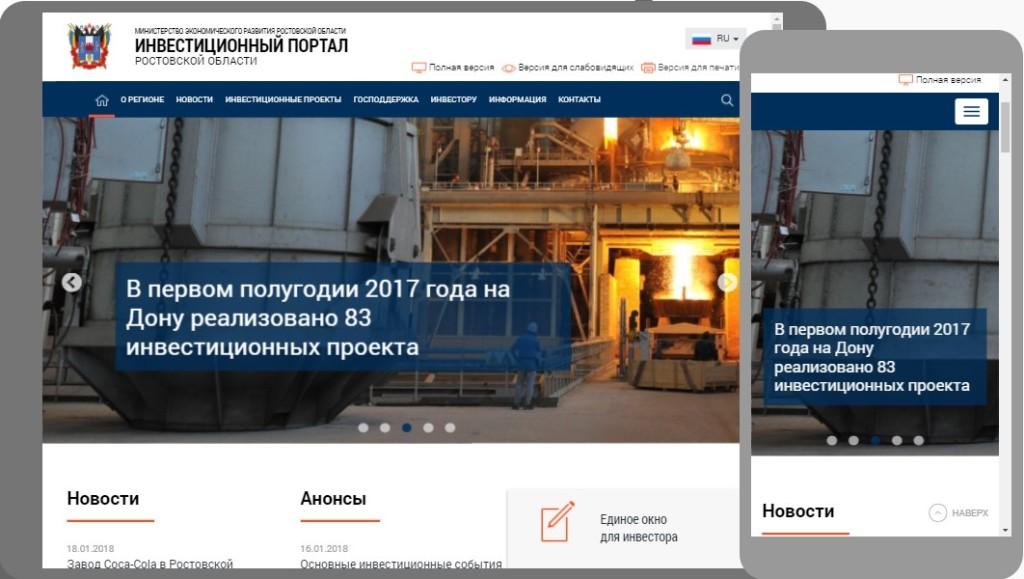Инвестиционный портал Ростовской области на экранах планшета и смартфона