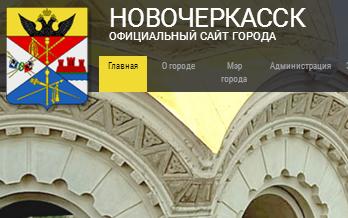 Новочград 4