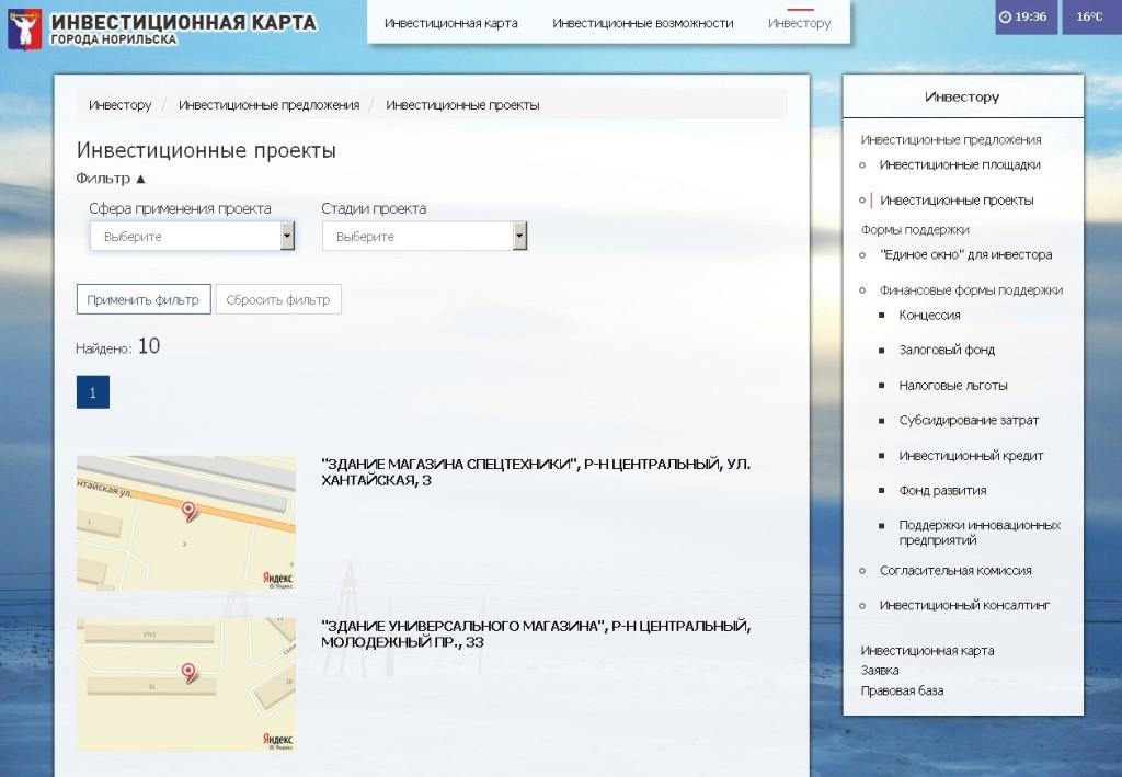 Каталог инвестиционных проектов города Норильска