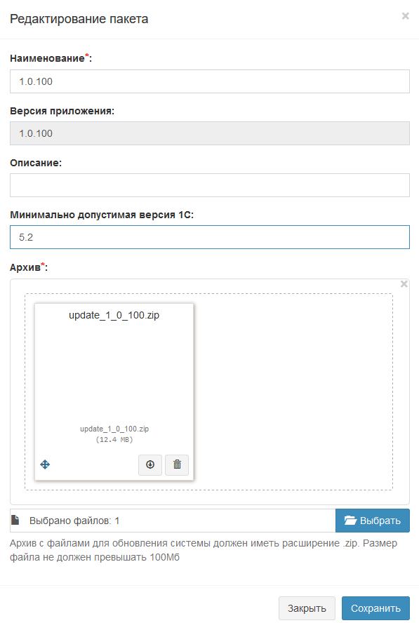 Настройка параметров пакета обновлений