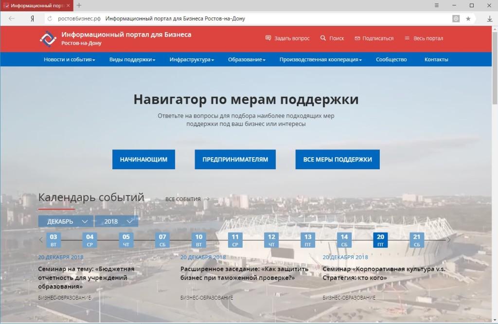 Главная страница информационного портала для бизнеса в городе Ростове-на-Дону