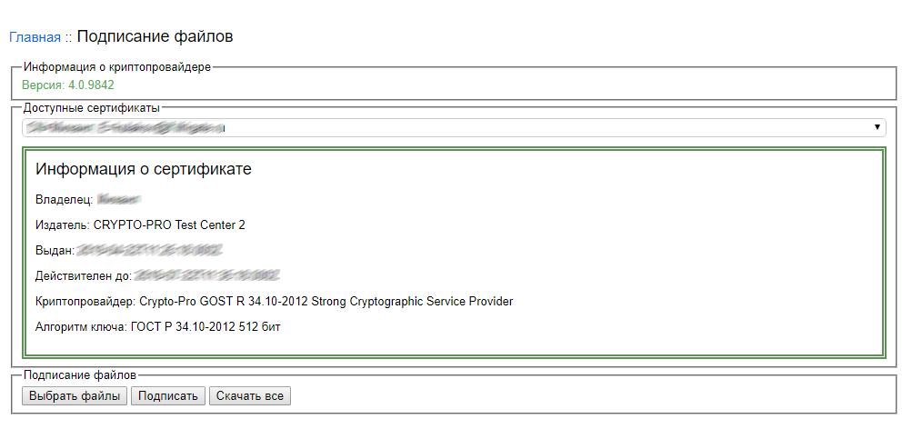 Подписание файлов согласно требованиям ГОСТ Р 34.10-2012
