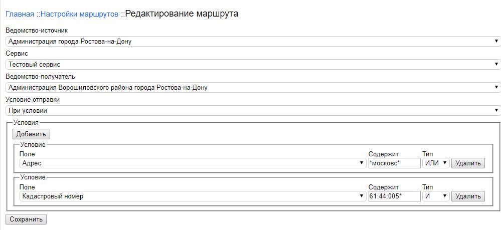 Настройка правил рассылки запросов с табличной маршрутизацией