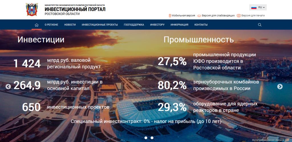 Главная страница инвестиционного портала Ростовской области invest-don.com
