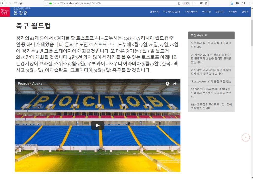 Портал Донской туризм на корейском языке (dontourism.ru/ko/). Раздел о Чемпионате мира по футболу