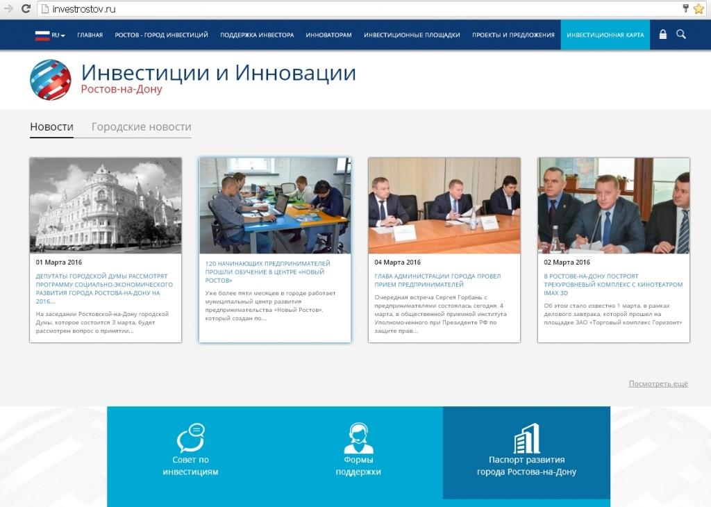 Продолжается работа по сопровождению и развитию интернет-портала «Инвестиции и Инновации» г. Ростова-на-Дону