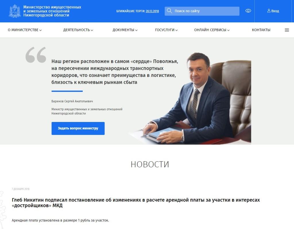 Главная страница министерства имущественных и земельных отношений Нижегородской области (gosim-no.ru)