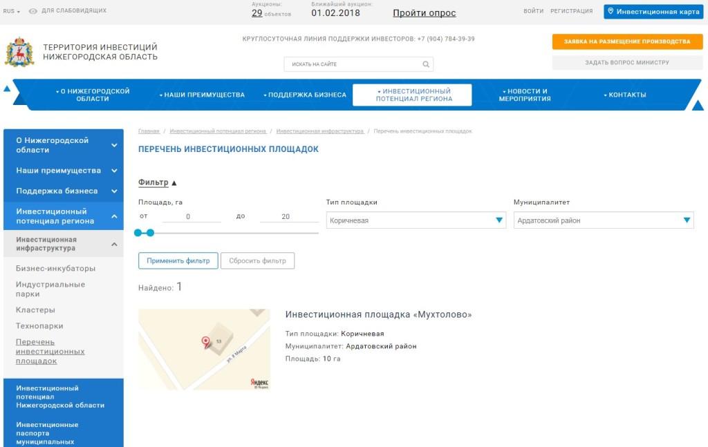 Публикация информации об инвестиционных площадках
