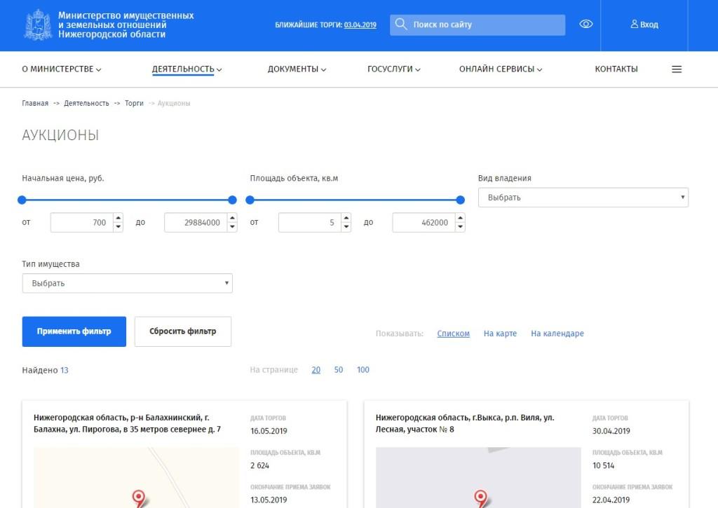 Раздел торгов на портале gosim-no.ru