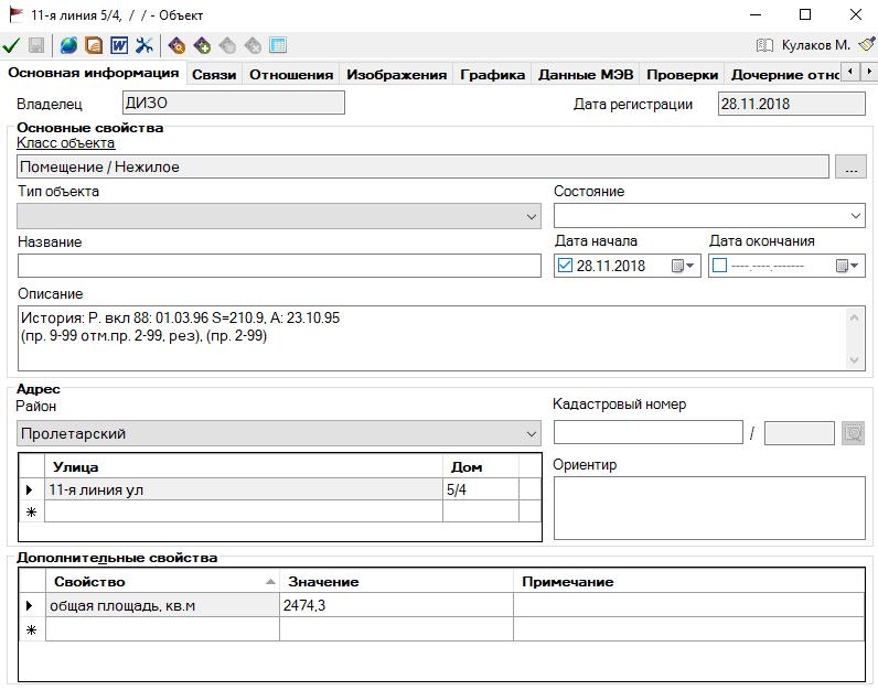 Пример синхронизации данных между МГИС и ГИСОД