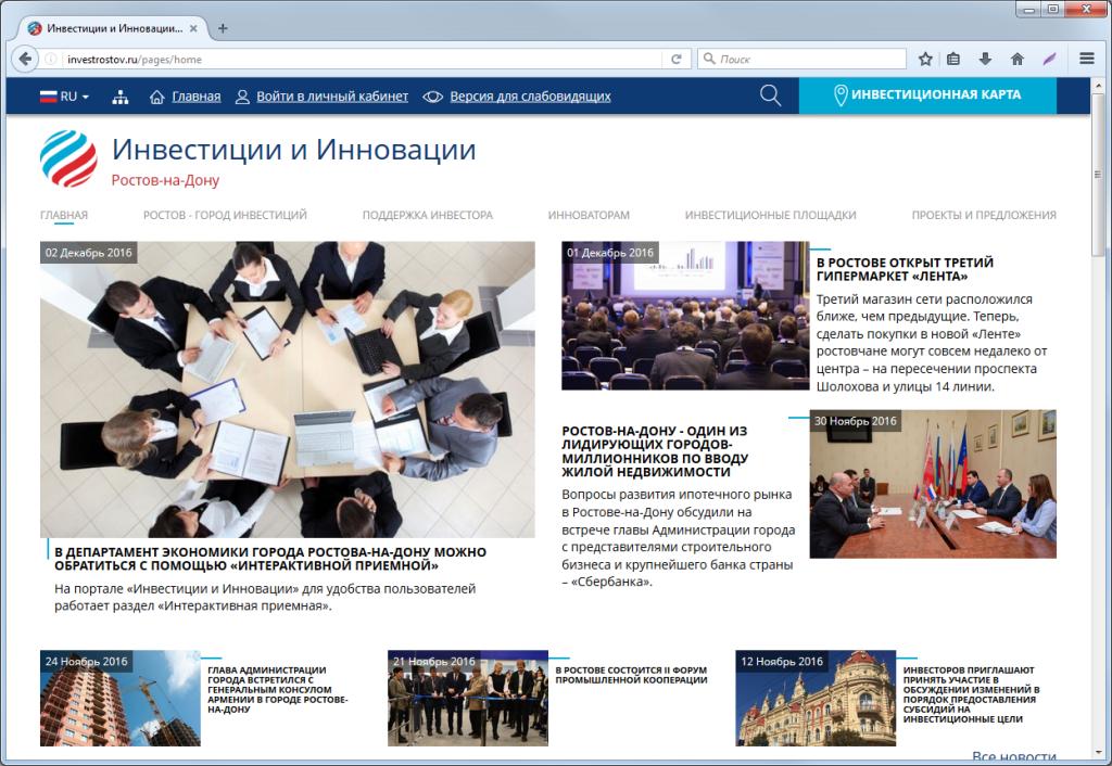Главная страница портала www.investrostov.ru (бета режим)