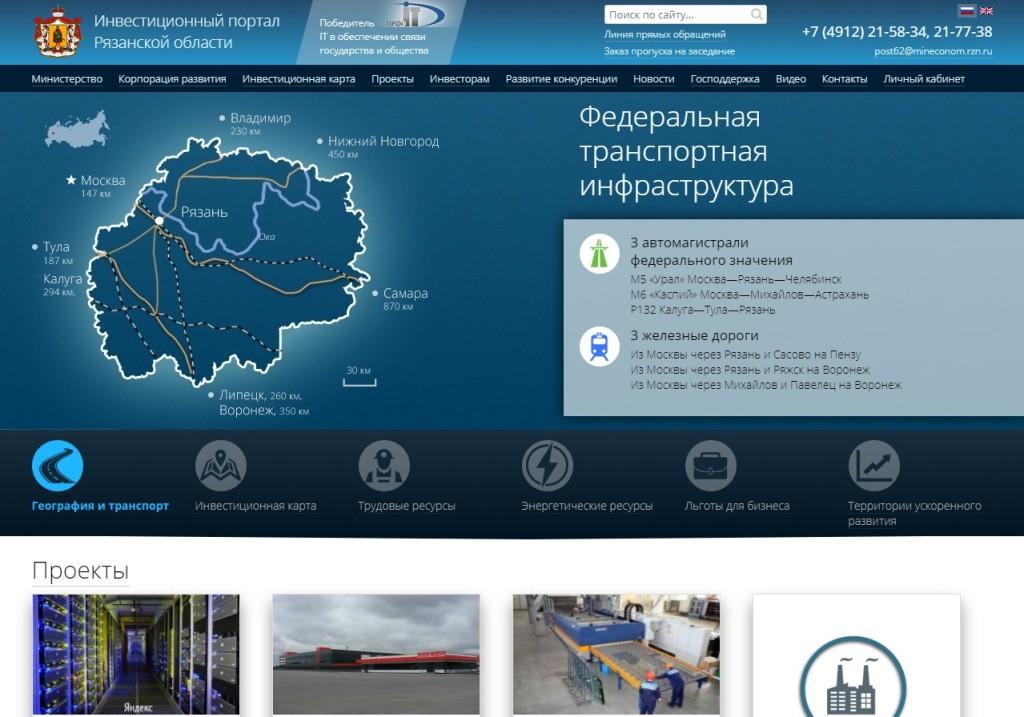 Главная страница инвестиционного портала Рязанской области invest-r.ru