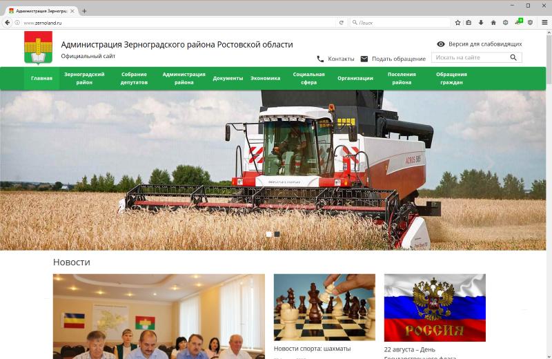 Главная страница сайта zernoland.ru