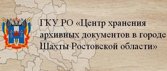 ЦХАД Шахты