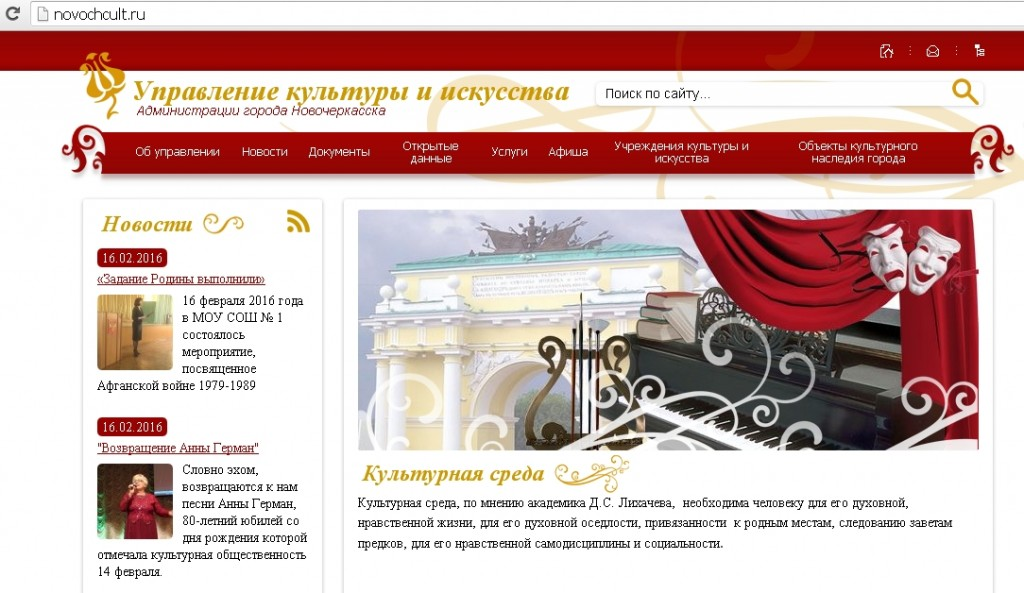 Управление культуры и искусства Администрации города Новочеркасска