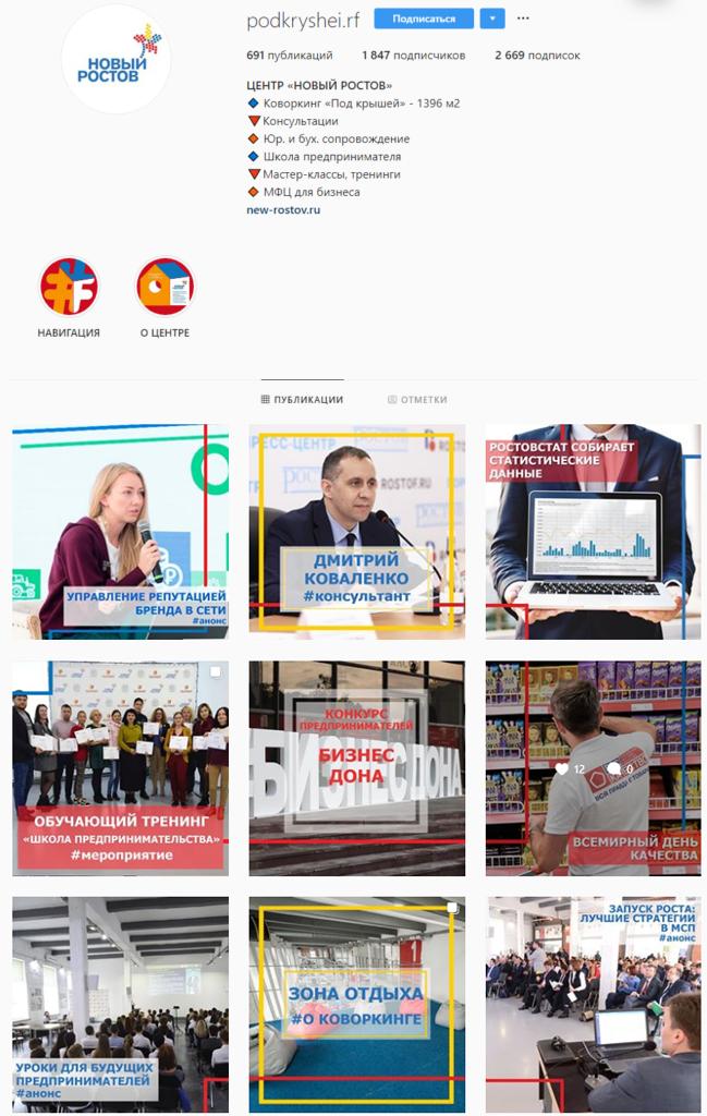 Инстаграм-профиль podkryshei.rf