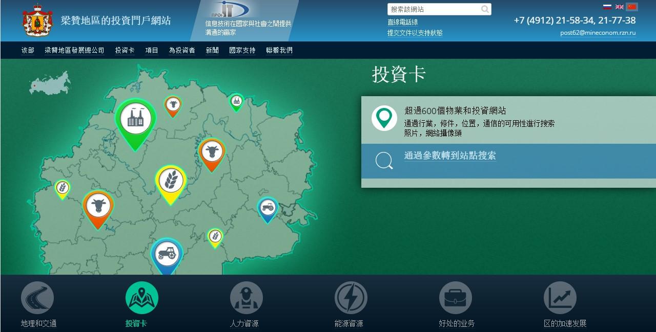 Инвестиционный портал Рязанской области на китайском языке