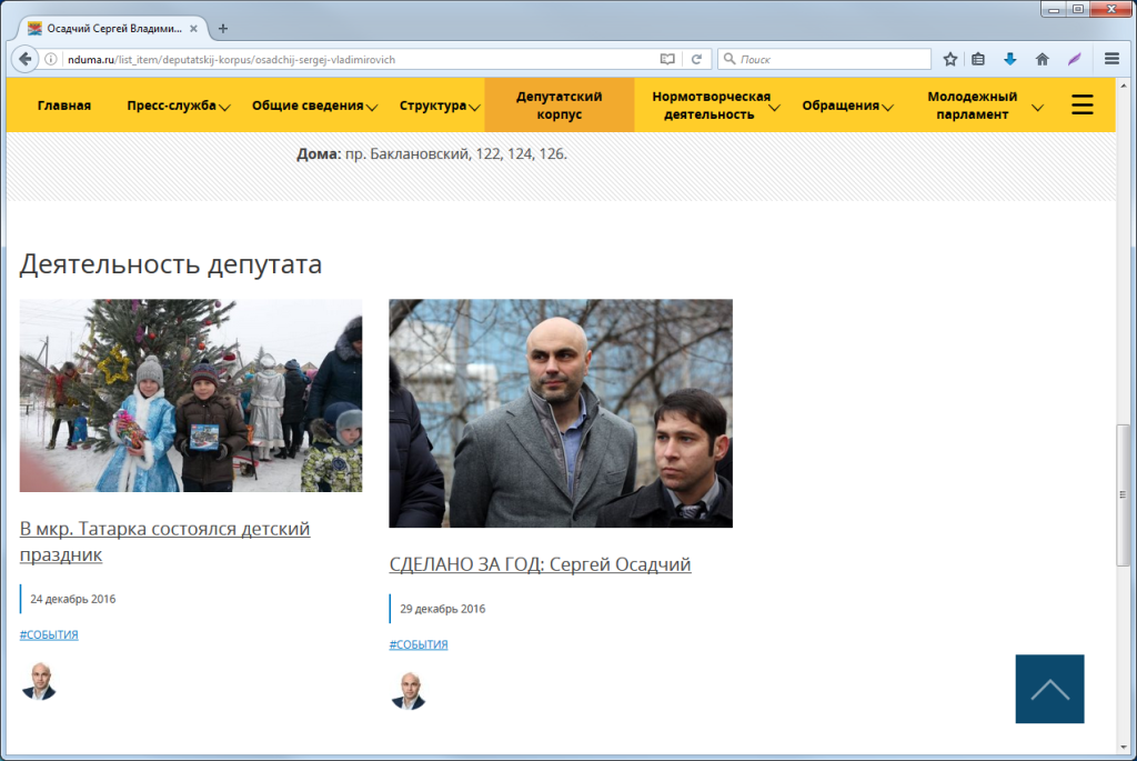 Возможность просмотра информации о деятельности конкретного депутата на сайте Городской Думы города Новочеркасска