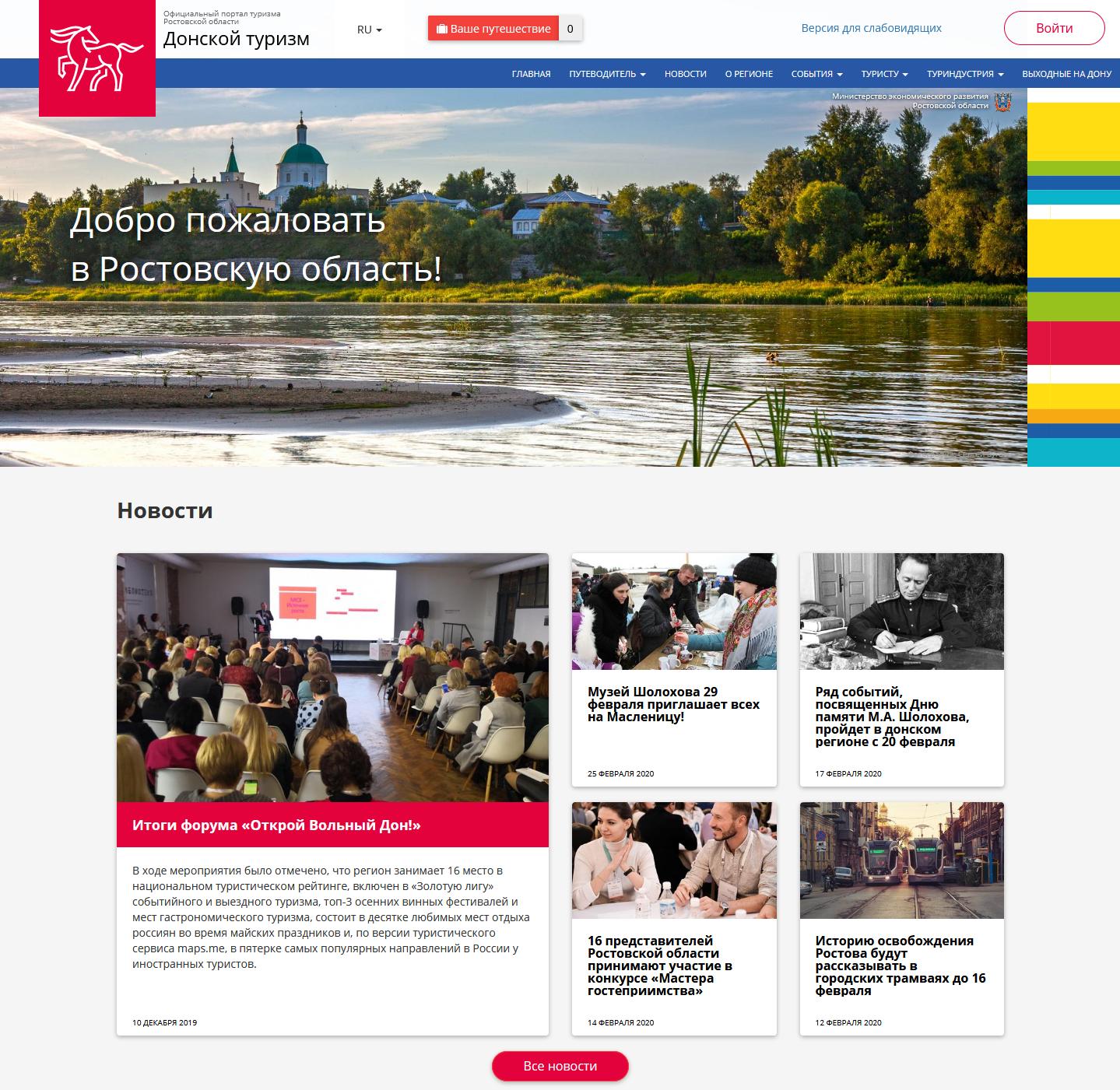 Главная страница портала visitdon.ru