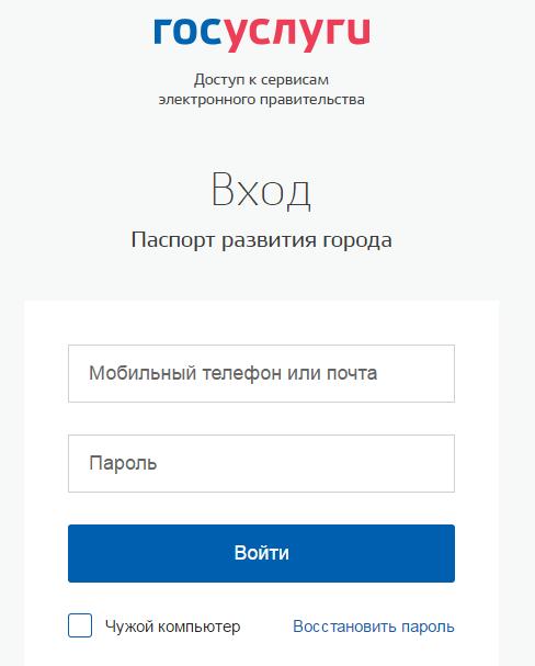 Форма входа в геоинформационную систему «Паспорт развития города Ростова-на-Дону» через ЕСИА
