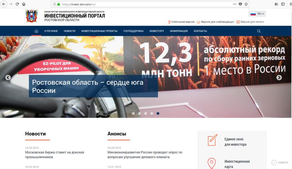 Инвестиционный портал Ростовской области (invest-don.com)