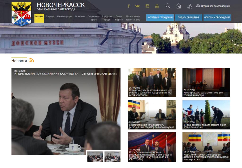 Сайт Администрации города Новочеркасска (novochgrad.ru)