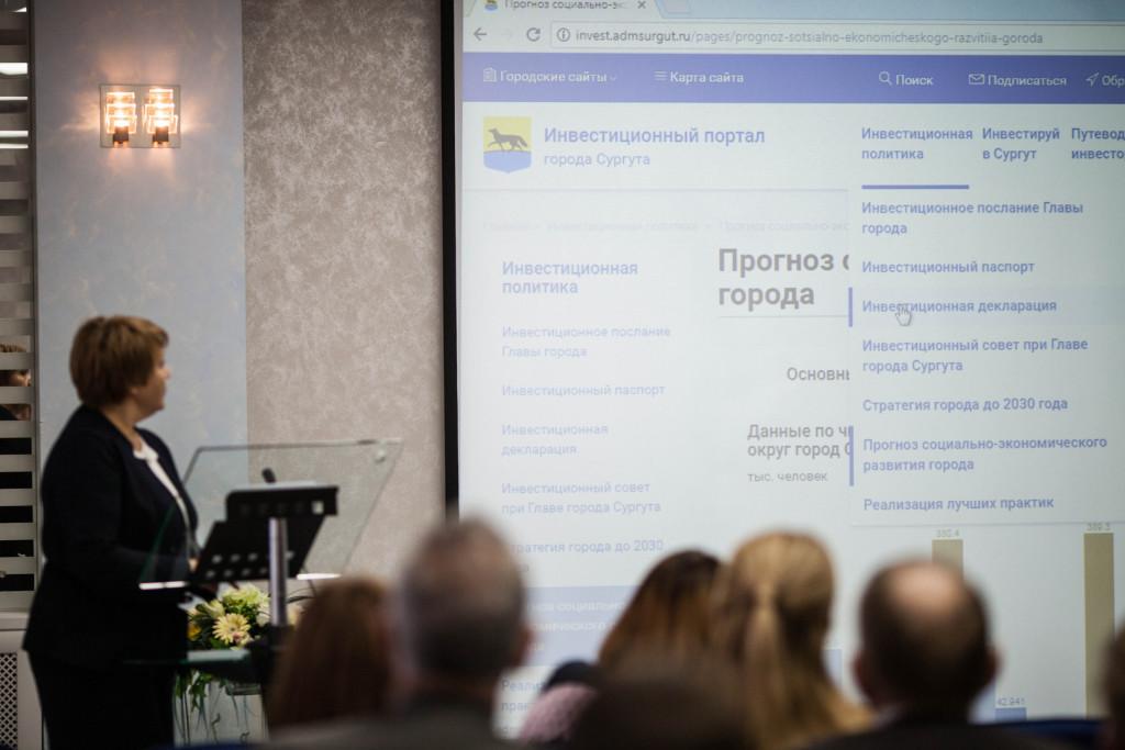 Заместитель Главы города Сургута Анна Шерстнева демонстрирует инвестиционный портал города