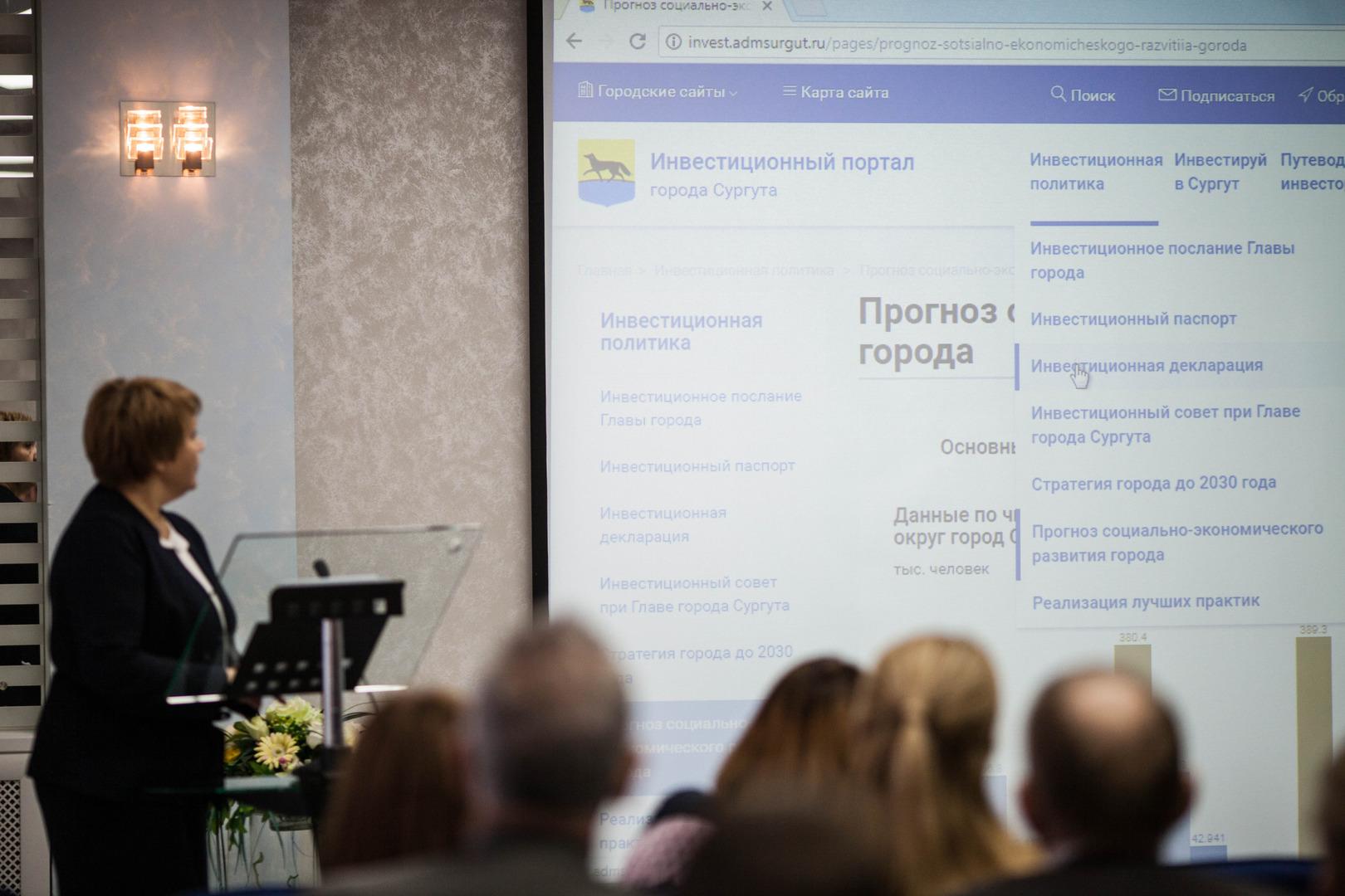 Презентация invest.admsurgut.ru на расширенном заседании инвестиционного и координационного совета города Сургута