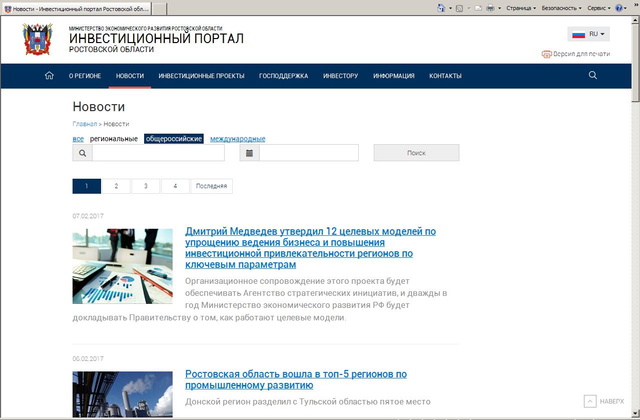 """Раздел """"Новости"""" на инвестпортале Ростовской области"""