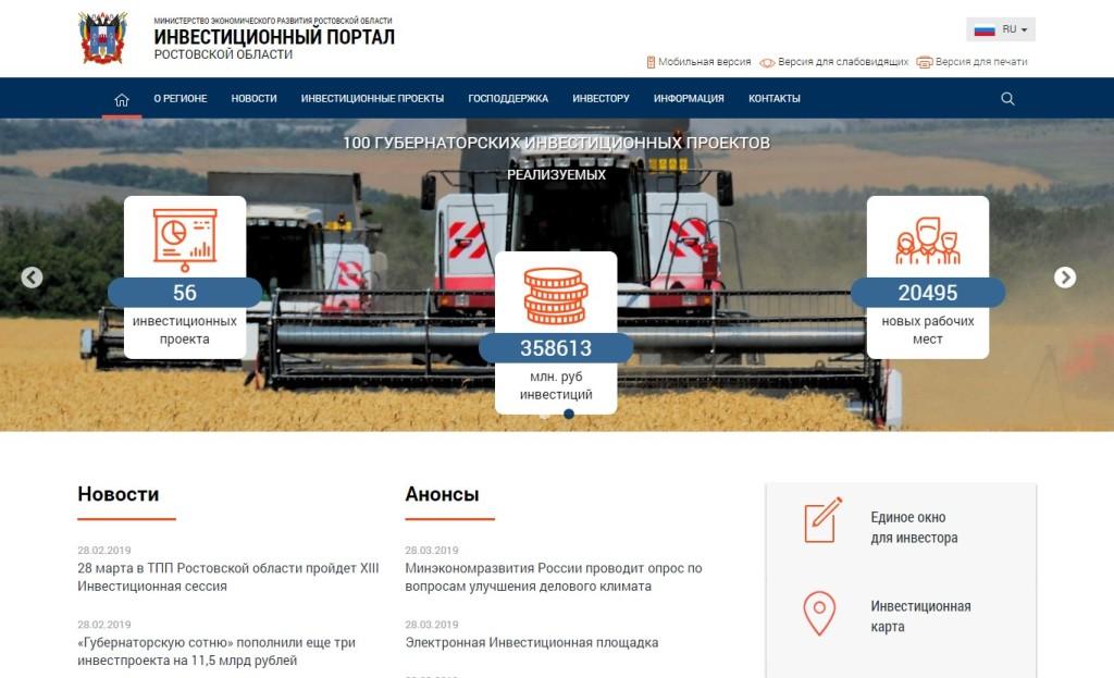 Инфографика на слайдере главной страницы инвестиционного портала Ростовской области