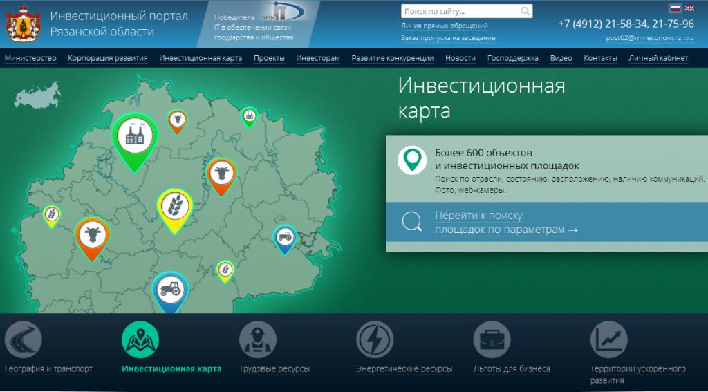 Инвестиционный портал Рязанской области