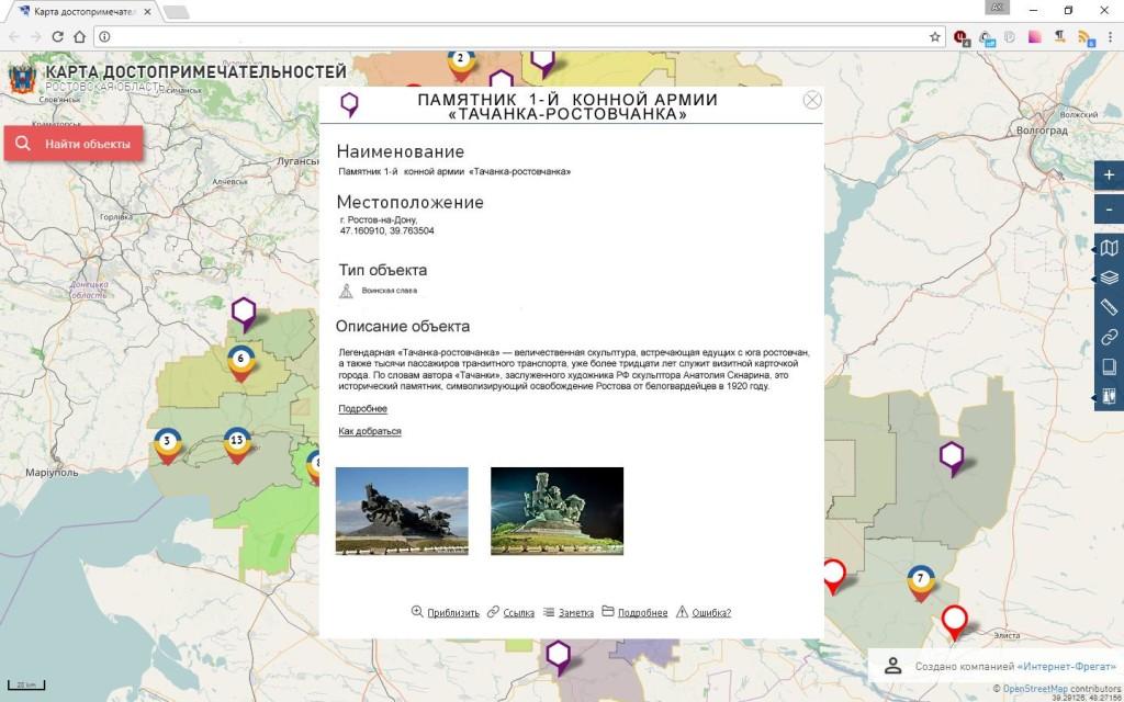 Карта достопримечательностей Ростовской области