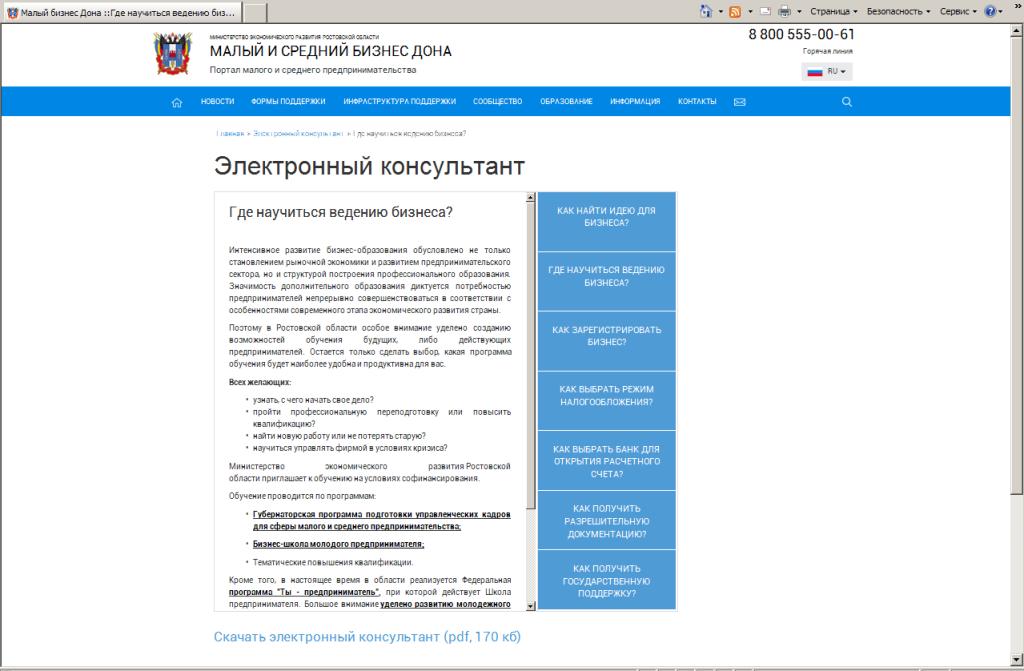 "Модуль ""Электронный консультант"" на портале mbdon.ru"