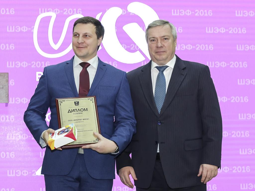 Награждение Сергея Хомякова дипломом победителя