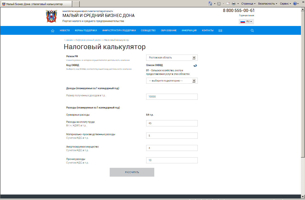 "Реализация ""Налогового калькулятора"" на портале mbdon.ru"
