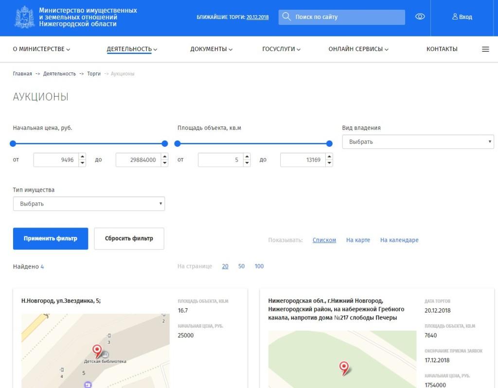 Раздел «Торги» на портале министерства имущественных и земельных отношений Нижегородской области
