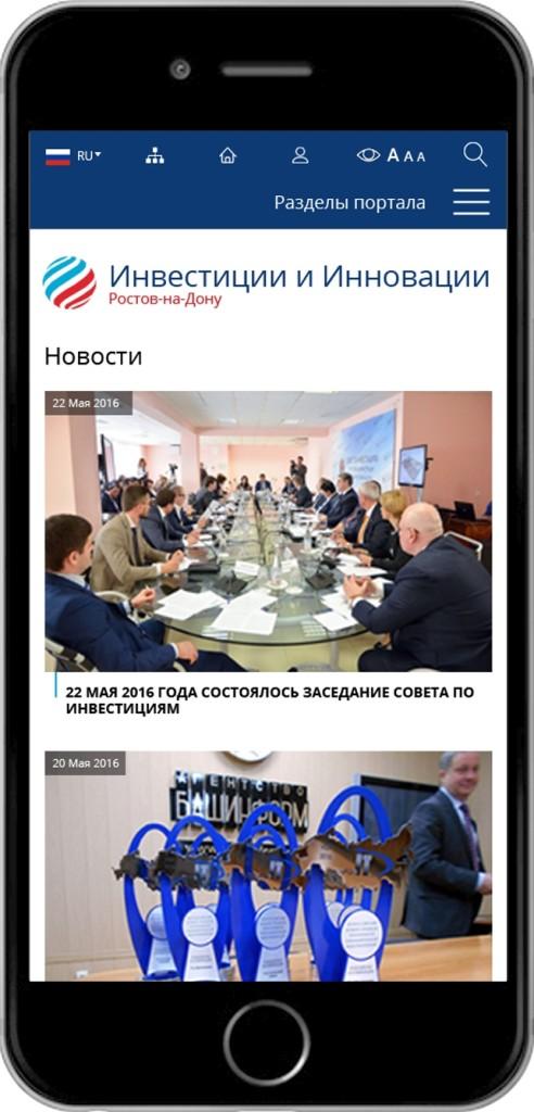 Представление портала на смартфоне