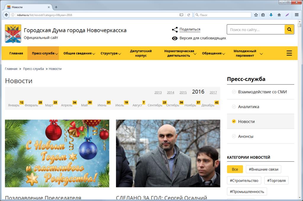 Обновленный новостной раздел на сайте Городской Думы города Новочеркасска