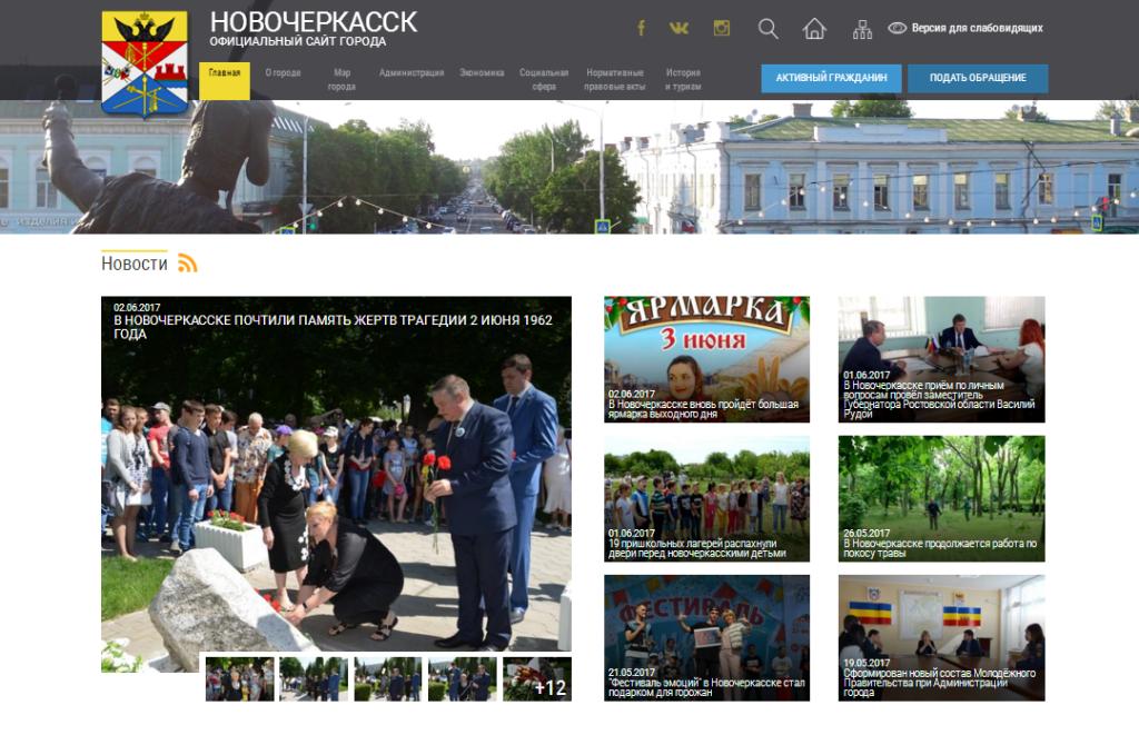 Официальный сайт www.novochgrad.ru