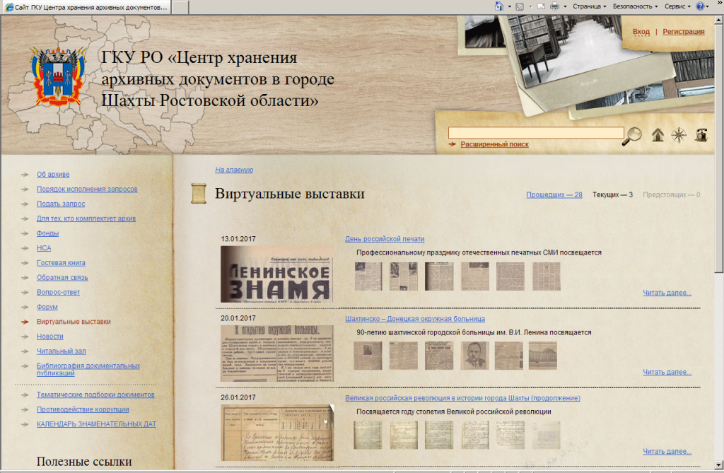 """Раздел """"Виртуальные выставки"""" сайта http://archiv-shakhty.ru"""