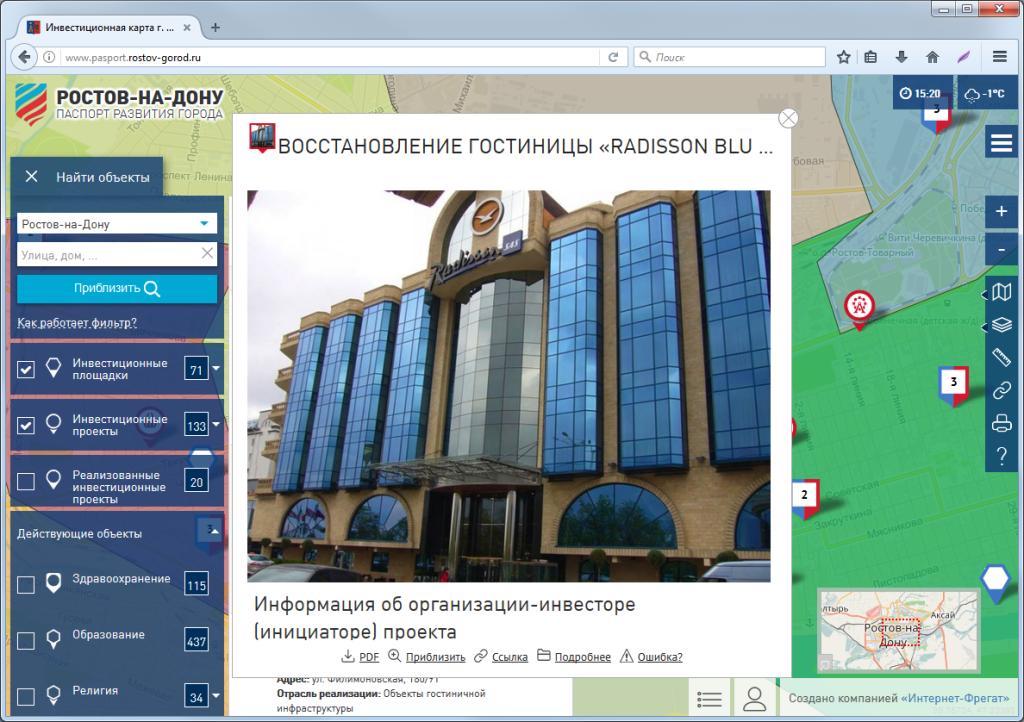 Пример инвестиционного проекта на Паспорте развития города Ростова-на-Дону
