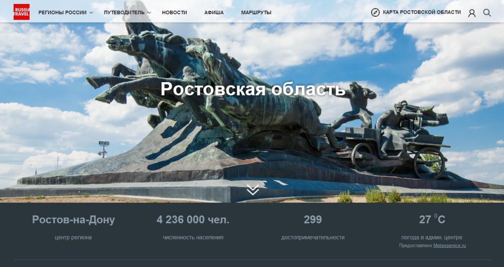Ростовская область интегрирует с порталом Russia.Travel