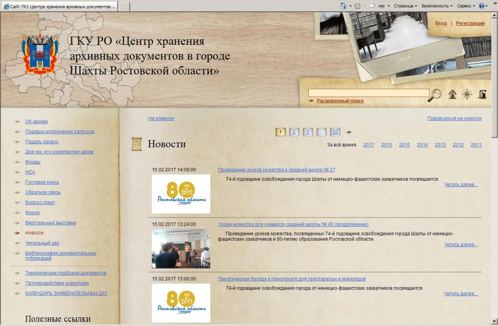"Раздел ""Новости"" сайта http://archiv-shakhty.ru"