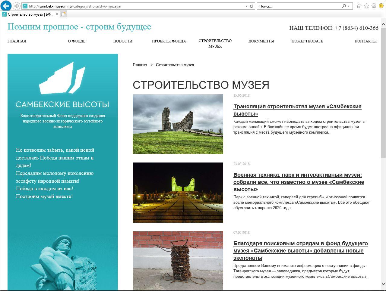 Сайт благотворительного фонда «Самбекские высоты»