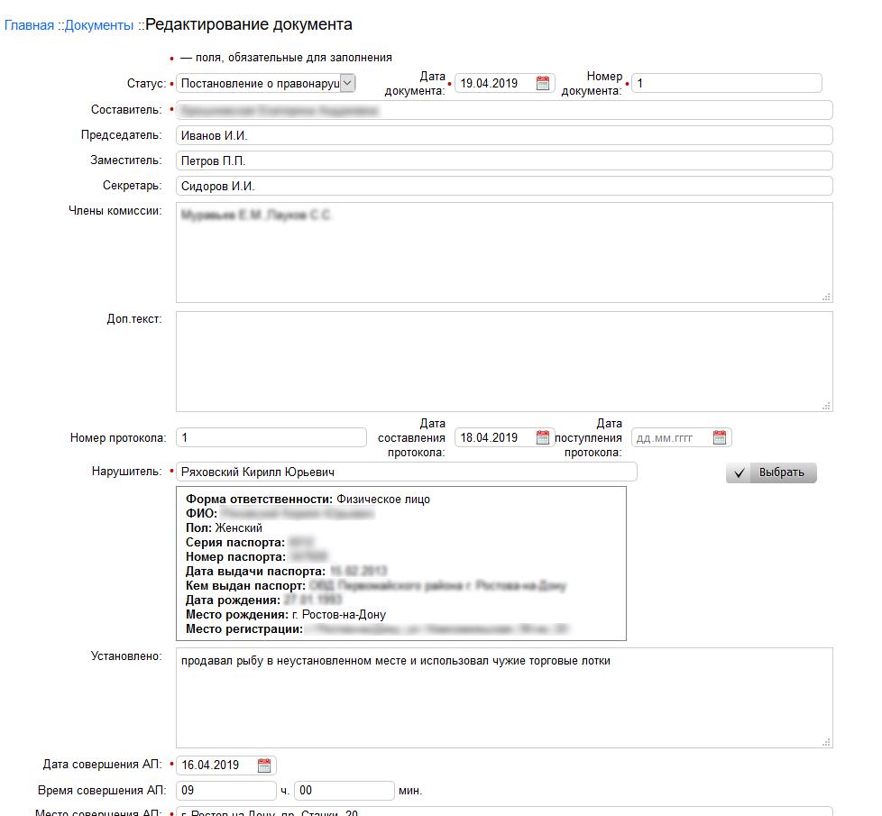 Форма добавления документа
