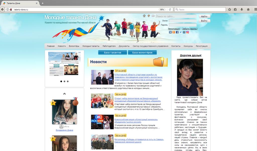 Сайт «Молодые таланты Дона» (talanty-dona.ru)